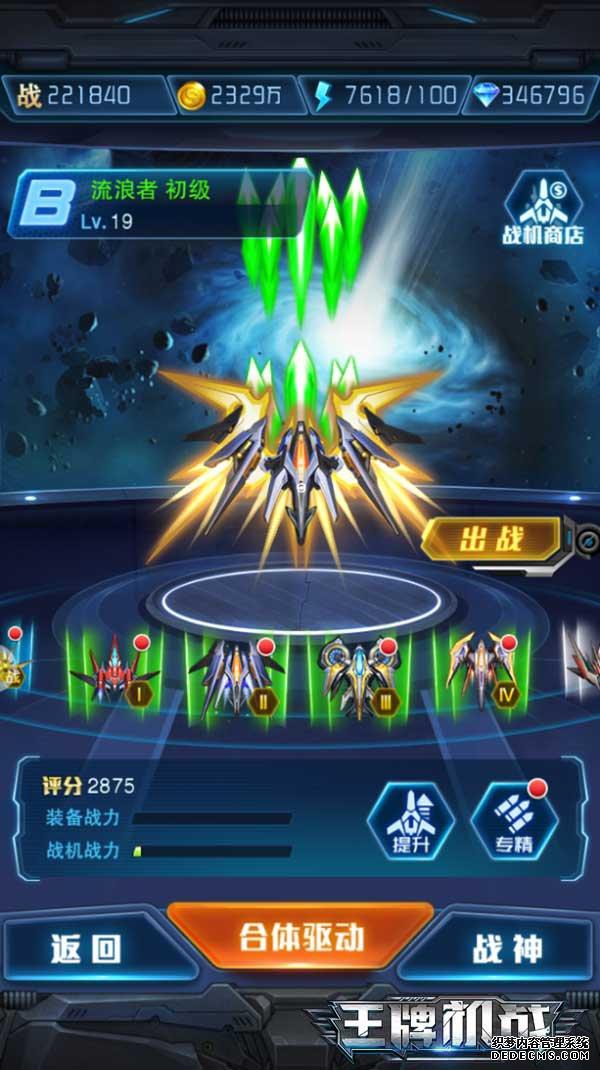 别当僚机啦!六大神秘战机登陆《王牌机战》