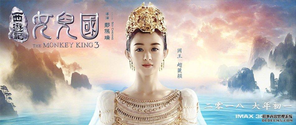 《西游记女儿国》唐僧与女儿国国王探讨爱情