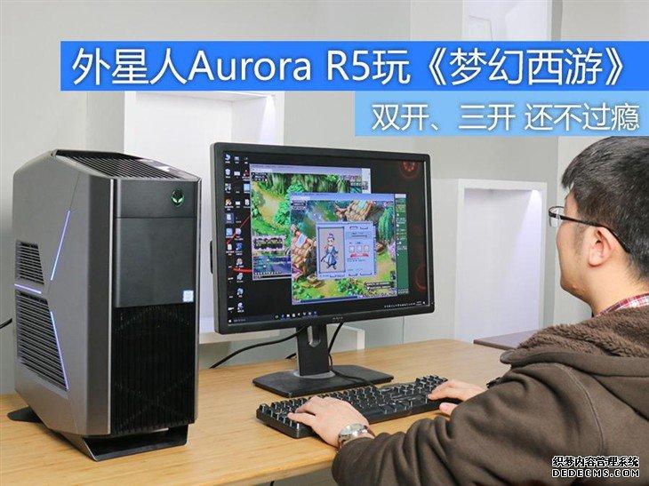 Alienware Aurora R5玩《梦幻西游》啥体验