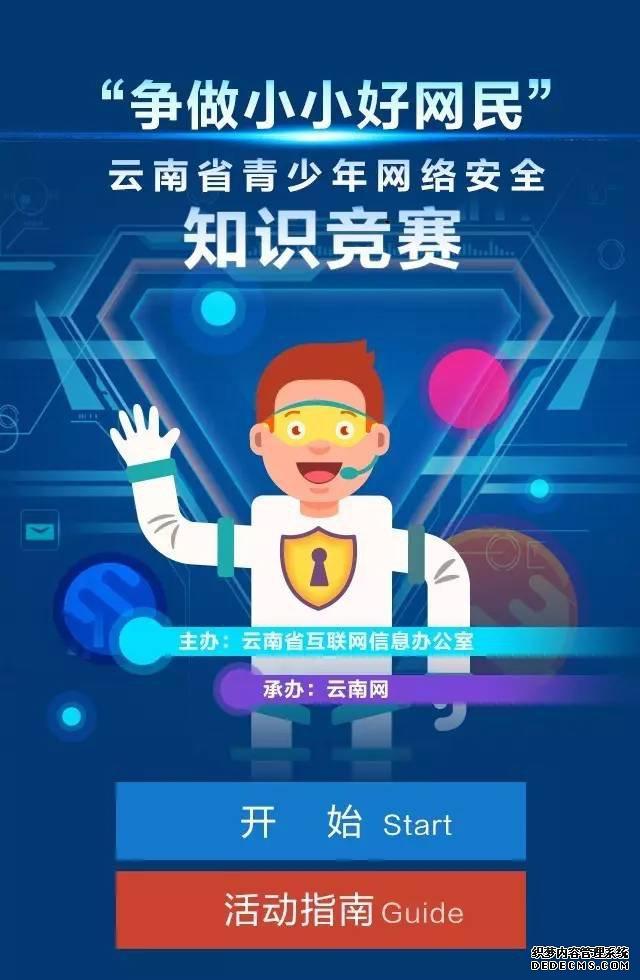 学网络安全知识还能赢赤月传说sf红包!微信拼图小游戏等你来挑战