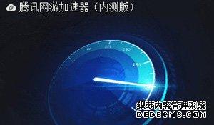 腾讯网游加速器已适配《绝地求生》 收费计划未知