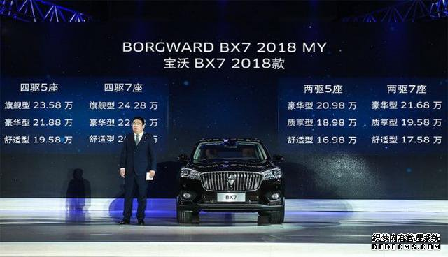 2018款宝沃BX7上市 售价16.98-24.28万元