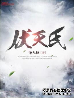 玄幻巨制《赤月传说变态sf》定档2018,净无痕发布新作《伏天氏》