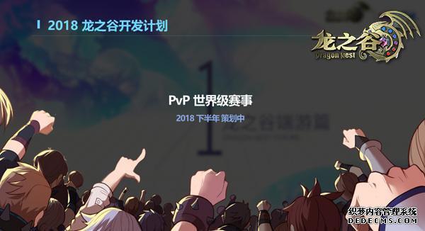 《龙之谷》冒险家派对不浪不罢休!2018新内容揭秘