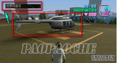 侠盗飞车罪恶都市秘籍战斗机、直升机、飞机召唤