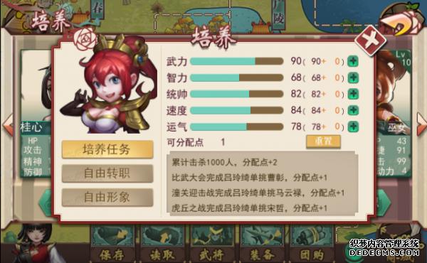 蔷薇英雄传:萌萝莉的三国征战之旅