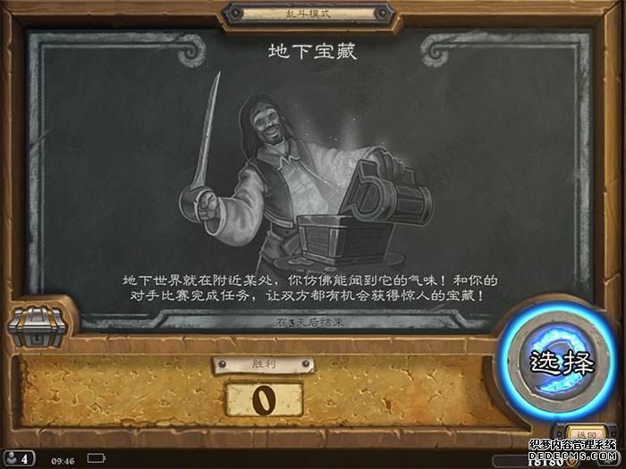 炉石传说乱斗模式介绍 新手发家致富之地