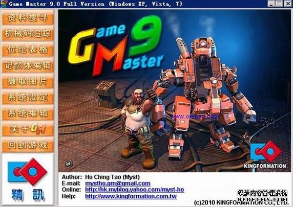 游戏修改大师(game master)