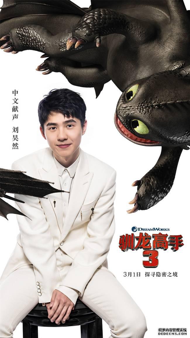 """刘昊然献声《驯龙高手3》为""""驯龙战士""""嗝嗝中文配音"""