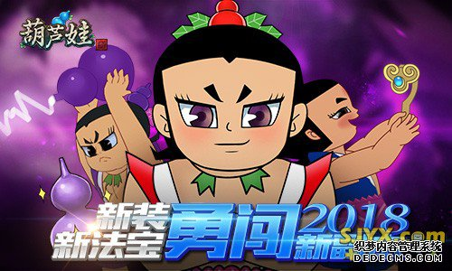 冬至日 《葫芦娃》吃饺子迎圣诞贺新版 手机游戏网