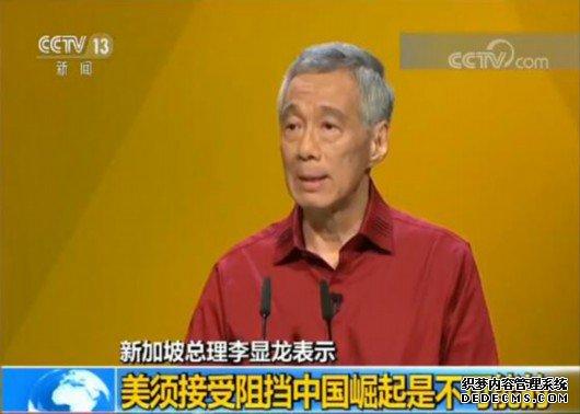 新加坡总理李显龙:新开赤月传说私服美须接受阻挡中国崛起是不可能的