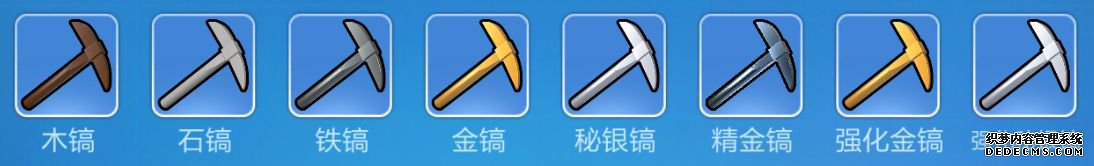 乐高赤月传说最新sf工具如何选择 镐头的选择及属性一览