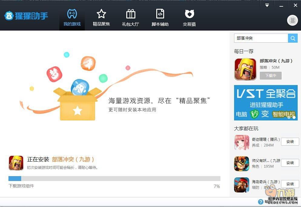 小猫模拟器电脑版下变态赤月传说2私服载官网 安卓iOS模拟器下载地址