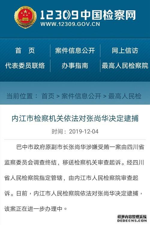 内江市人民检察院依法对巴中市原副市长张尚华决定逮捕