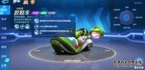 跑跑卡丁车手游胶鞋车怎么样 胶鞋车性能玩法一览