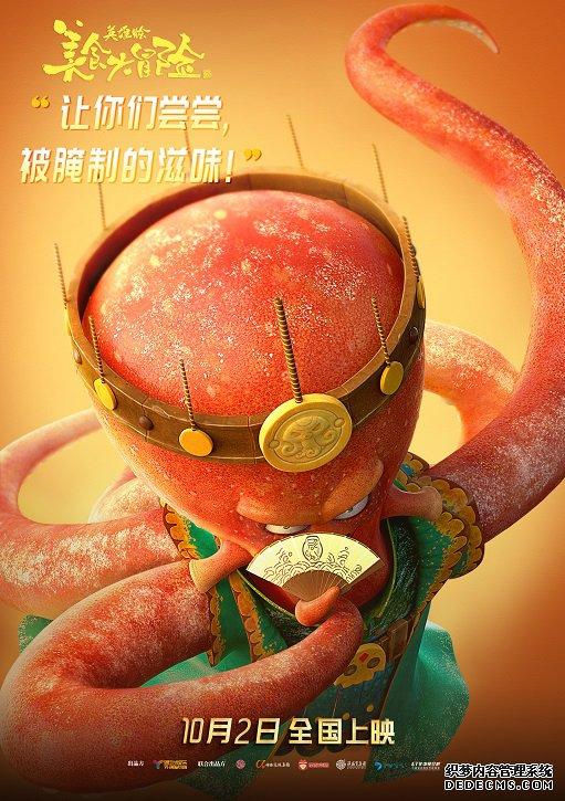 《美食大冒险之英雄烩》发角色海报,国庆欢乐来袭