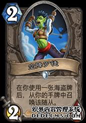 炉石传说巨龙降临最强战士卡组 传说24名海盗战玩法攻略