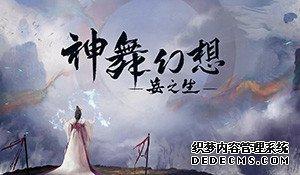 《神舞幻想》续作正式公布!开发中的实机战斗演示曝光