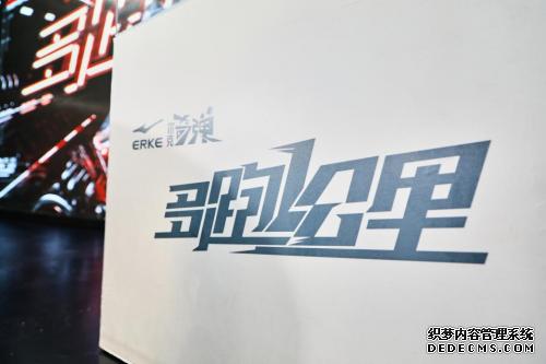 张国伟发新鞋,奇赤月传说sf发布网弹弹射跑鞋开了个停电发布会