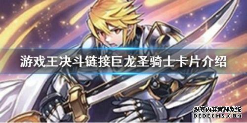 游戏王决斗链接巨龙圣骑士卡片详解 玉龙圣骑士详解